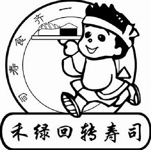 寿司简笔画