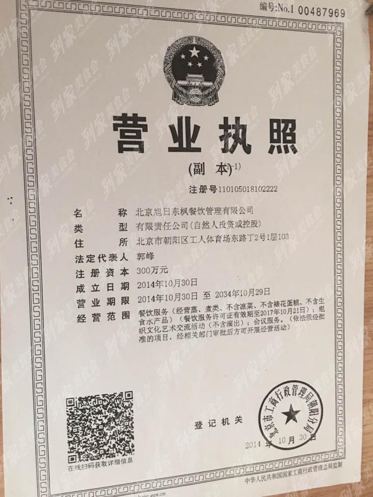 餐厅营业执照
